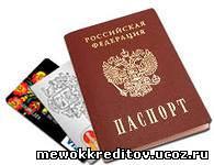 Кредитная карта по паспорту безработным простирался зенита